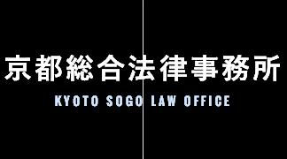 京都総合法律事務所