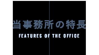 当事務所の特徴