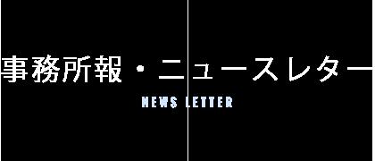 事務所報・ニュースレター