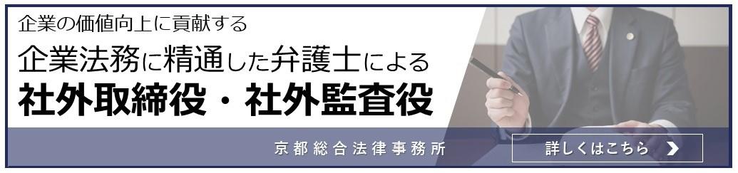 社外取締役・社外監査役